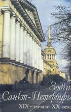 - Зодчие Санкт-Петербурга. XIX - начало XX века