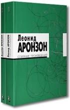 Леонид Аронзон - Собрание произведений (комплект из 2 книг)