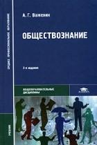 Учебник по обществознанию 10 класс важенин читать онлайн.