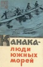 Ганс Дамм - Канака - люди южных морей
