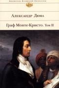 Александр Дюма - Граф Монте-Кристо. Том 2