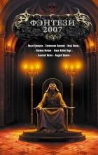 Антология - Фэнтези-2007 (сборник)