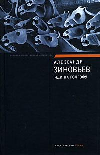 Александр Зиновьев - Иди на Голгофу