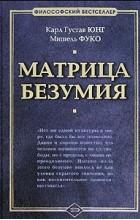 - Матрица безумия (сборник)