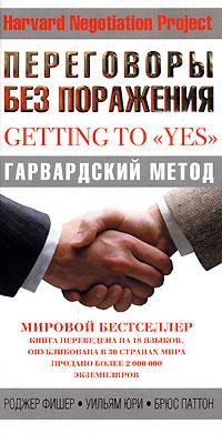 как добиться да. или переговоры без поражения скачать
