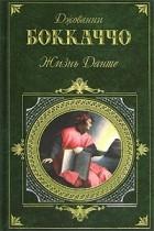 Боккаччо Джованни - Жизнь Данте