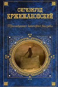 Сигизмунд Кржижановский - Тринадцатая категория рассудка (сборник)