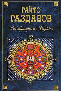 Гайто Газданов - Возвращение Будды (сборник)