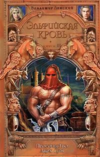 Владимир Ленский - Эльфийская кровь. Книга 3. Пророчество Двух Лун