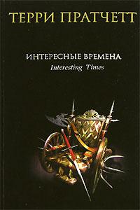 Книга интересные времена fb2 терри пратчетт