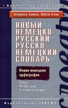 - Немецко-русский русско-немецкий словарь / Neues Deutsch-Russisches Russisch-Deutsches Worterbuch