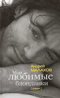 Андрей Малахов - Мои любимые блондинки