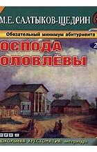 М. Е. Салтыков-Щедрин - Господа Головлевы (аудиокнига MP3 на 2 CD)