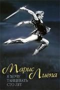 Марис Лиепа - Я хочу танцевать сто лет