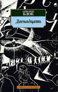 Александр Блок - Двенадцать (сборник)