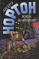 Андрэ Нортон - Война во времени. Книга вторая (сборник)