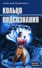 Владимиров основы общей теории войны