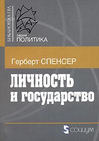 Герберт Спенсер - Личность и государство