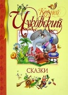 Корней Чуковский — Корней Чуковский. Сказки