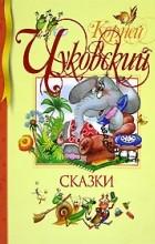 Корней Чуковский - Корней Чуковский. Сказки (сборник)