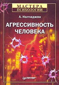 А. Налчаджян - Агрессивность человека