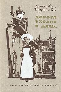 Александра Бруштейн - Дорога уходит в даль... В рассветный час. Весна (сборник)