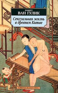 Роберт ван Гулик - Сексуальная жизнь в древнем Китае