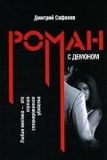 Дмитрий Сафонов - Роман с демоном