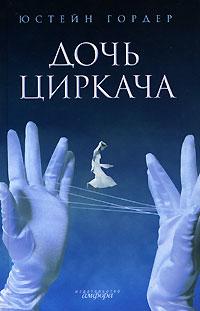 Юстейн Гордер - Дочь циркача