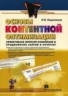 Николай Евдокимов - Основы контентной оптимизации. Эффективная Интернет-коммерция и продвижение сайтов в Интернет
