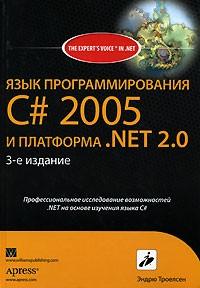 Эндрю Троелсен - Язык программирования С# 2005 и платформа .NET 2.0
