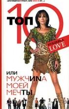 Татьяна Огородникова - Топ 10, или Мужчина моей мечты