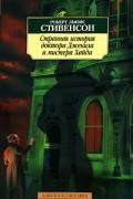 Роберт Льюис Стивенсон - Странная история доктора Джекила и мистера Хайда. Сборник