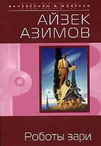 Айзек Азимов - Роботы зари
