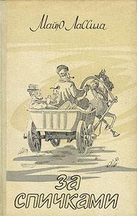 Майю Лассила - За спичками (сборник)