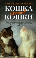 Пэм Джонсон-Беннет - Кошка против кошки