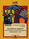 Е. П. Фигурнов, Ю. И. Жарков, Т. Е. Петрова — Релейная защита сетей тягового электроснабжения переменного тока