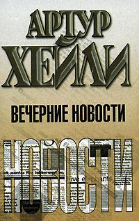 Последние новости ставропольского края авария