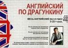 Главная страница сайта Dragunkin.ru