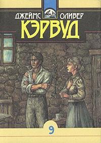 Джеймс Оливер Кервуд - Собрание сочинений в десяти томах. Том 9 (сборник)