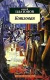 Андрей Платонов — Котлован