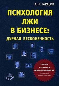 А. Н. Тарасов - Психология лжи в бизнесе. Дурная бесконечность