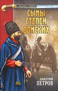 Дмитрий Петров - Сыны степей донских. Степные рыцари (сборник)