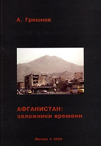 А. Грешнов - Афганистан. Заложники времени