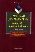 М. И. Громова - Русская драматургия конца XX - начала XXI века