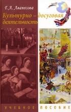 Г. А. Аванесова — Культурно-досуговая деятельность