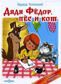 Рецензия на книгу дядя федор пес и кот 3542