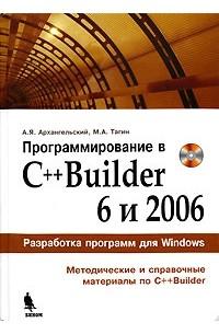- Программирование в C++Builder 6 и 2006 (+ CD-ROM)