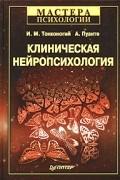 И. М. Тонконогий, А. Пуанте - Клиническая нейропсихология