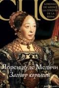 Лоренцо де Медичи - Заговор королевы